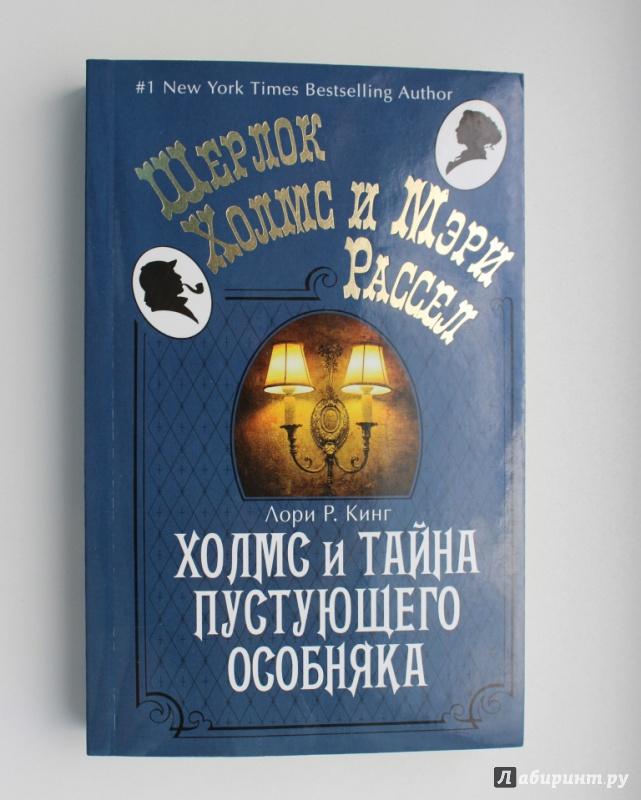 Иллюстрация 1 из 13 для Холмс и тайна пустующего особняка - Лори Кинг | Лабиринт - книги. Источник: Артемьева  Екатерина