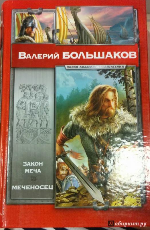 Иллюстрация 2 из 10 для Закон меча - Валерий Большаков | Лабиринт - книги. Источник: Annexiss
