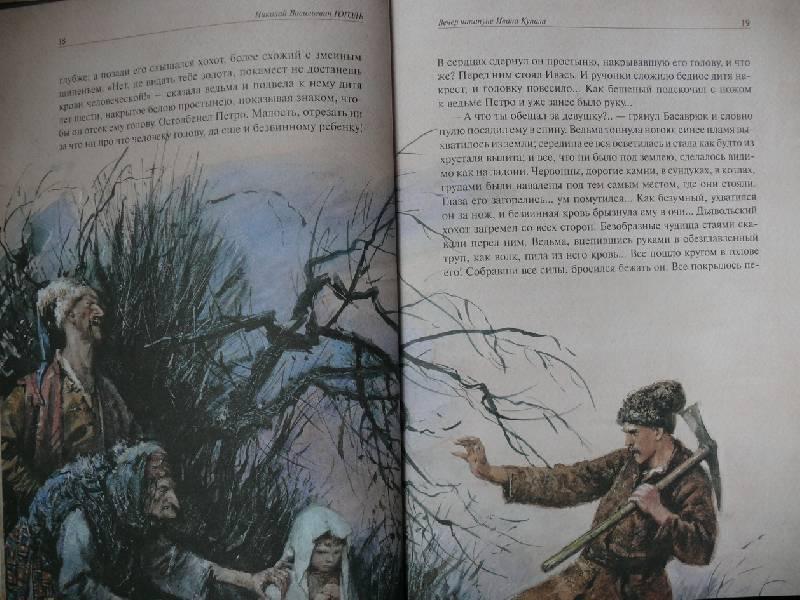 Иллюстрация 37 из 94 для Вечера на хуторе близ Диканьки - Николай Гоголь | Лабиринт - книги. Источник: Аврора