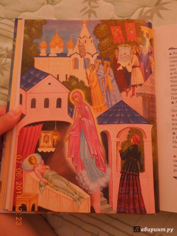 Иллюстрация 6 из 39 для Избранные жития святых для детей | Лабиринт - книги. Источник: Ольга