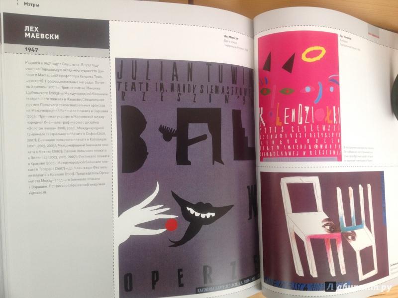 Иллюстрация 4 из 29 для Польская школа плаката - Аникст, Серов | Лабиринт - книги. Источник: Чалов  Максим
