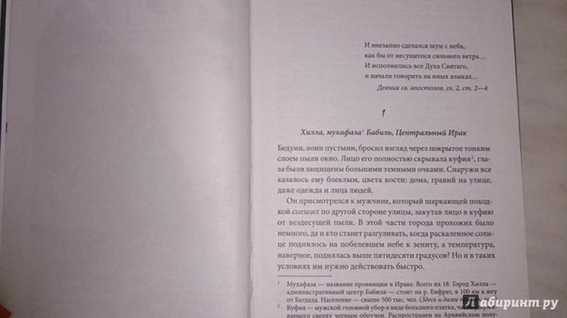 Иллюстрация 4 из 6 для Ключ - Саймон Тойн | Лабиринт - книги. Источник: Антонова  Марина Сергеевна