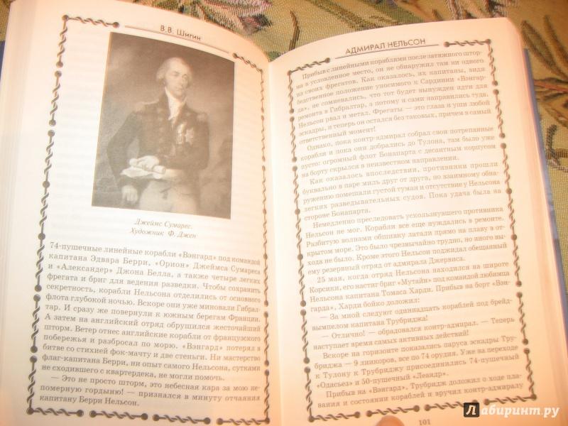 Иллюстрация 9 из 12 для Адмирал Нельсон. Герой и любовник - Владимир Шигин   Лабиринт - книги. Источник: Лабиринт