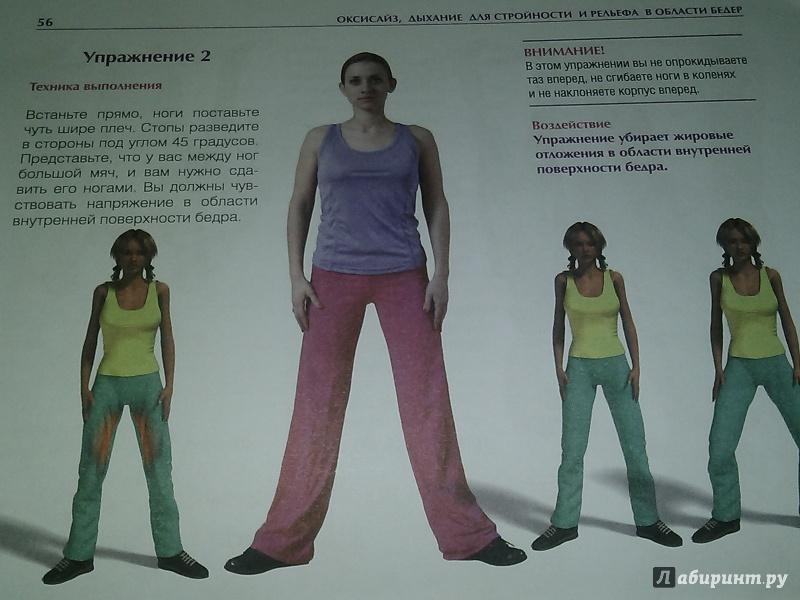 Уроки Похудения Оксисайз.