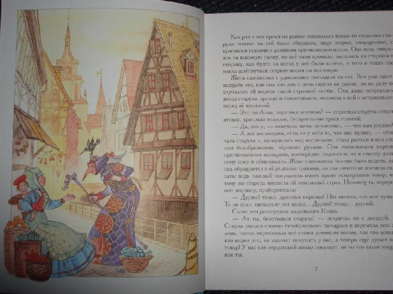 Иллюстрация 24 из 35 для Сказки - Вильгельм Гауф | Лабиринт - книги. Источник: sher