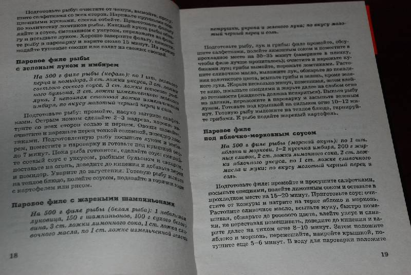Иллюстрация 1 из 2 для Вкусные рецепты для пароварки - Татьяна Плотникова | Лабиринт - книги. Источник: Lared