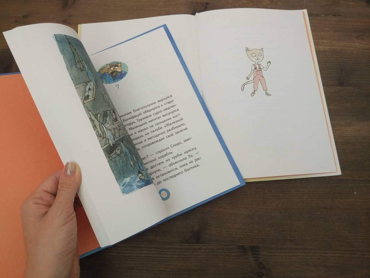 Иллюстрация 19 из 43 для Лу Всехнаверх. Книга I. Безбилетный пассажир - Франсуа Плас | Лабиринт - книги. Источник: olgatout
