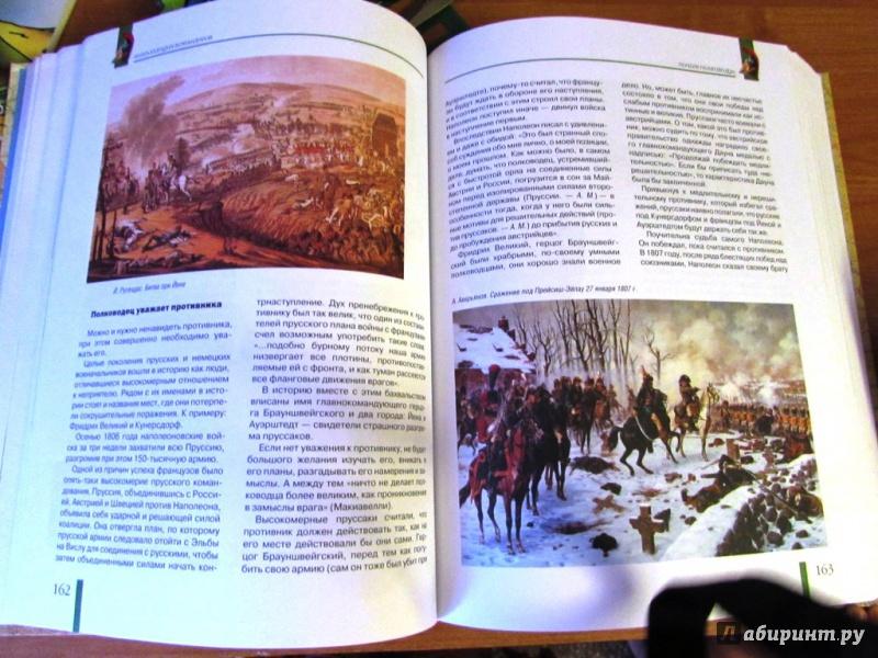 Иллюстрация 19 из 39 для Книга будущих командиров - Анатолий Митяев   Лабиринт - книги. Источник: настя тимарг