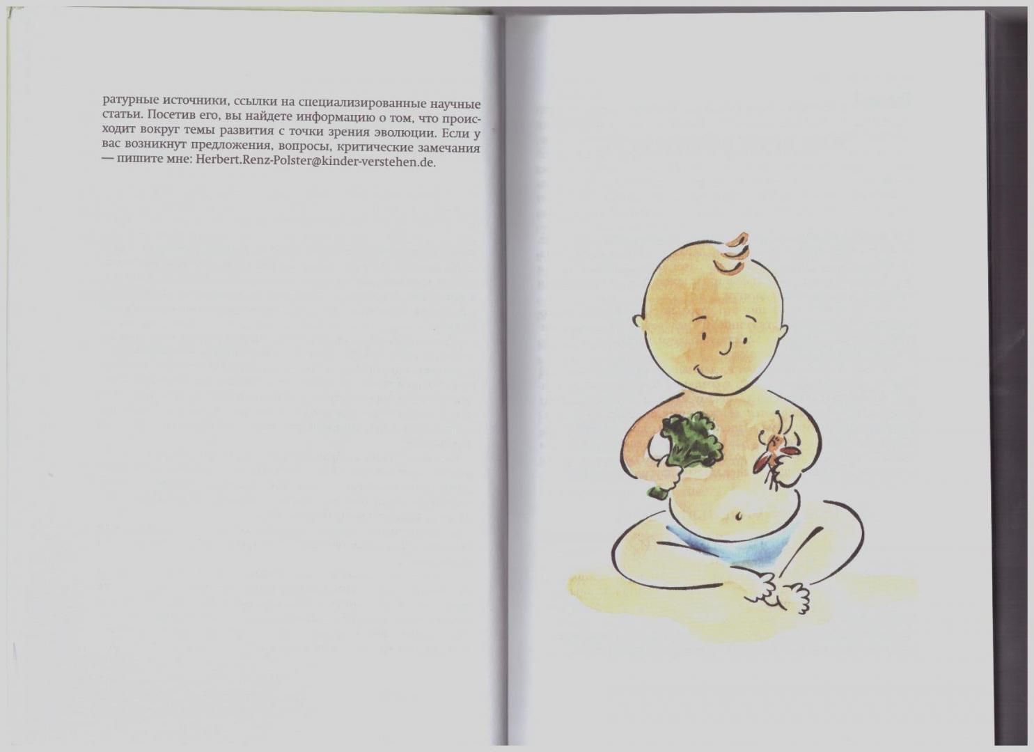 Иллюстрация 7 из 16 для Рожденные жить на воле. Влияние эволюции на детей - Герберт Ренц-Польстер | Лабиринт - книги. Источник: LanaEr