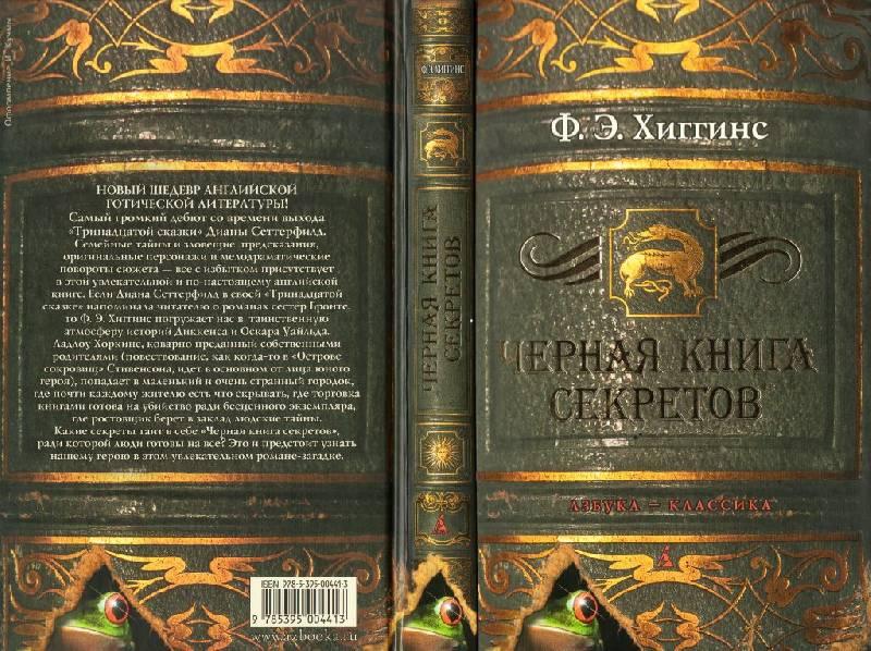 Иллюстрация 6 из 23 для Черная книга секретов - Ф. Хиггинс | Лабиринт - книги. Источник: Zhanna