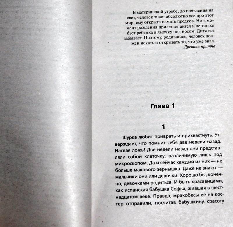 Иллюстрация 1 из 6 для Сделайте погромче - Наталья Нестерова   Лабиринт - книги. Источник: Ассоль