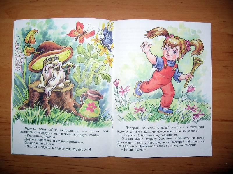 Рисунок дудочка и кувшинчик для читательского дневника