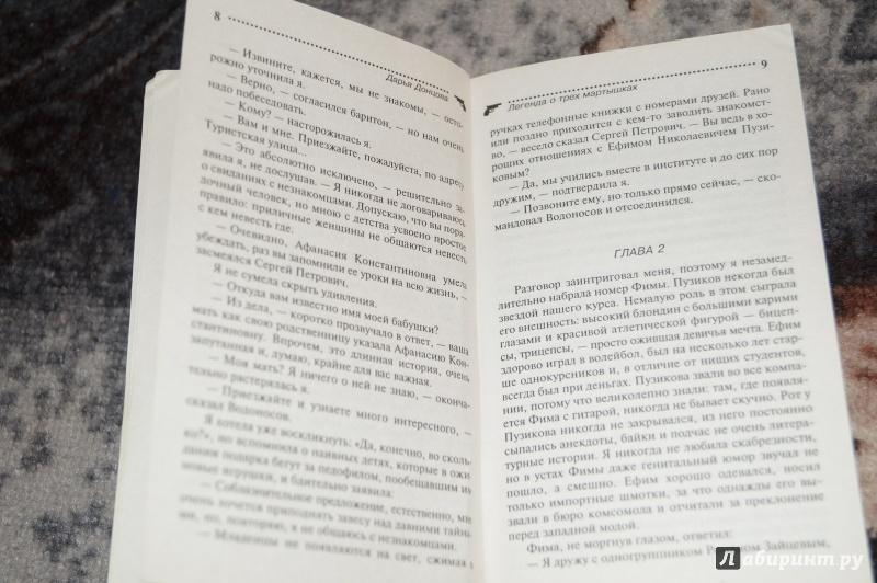 Иллюстрация 8 из 8 для Легенда о трех мартышках - Дарья Донцова   Лабиринт - книги. Источник: Гаврилова  Екатерина
