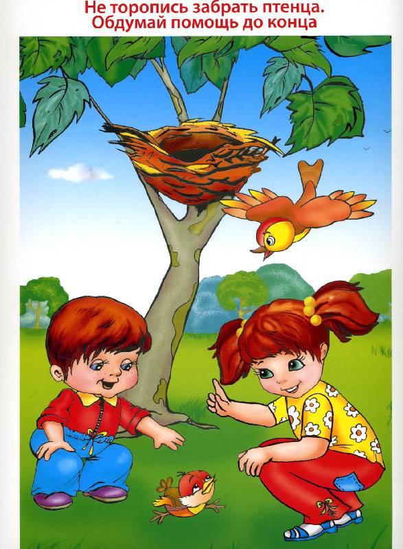 Полезные дела в картинках для детей