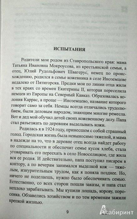 Иллюстрация 5 из 10 для Крестный путь Игоря Талькова - Талькова, Тальков   Лабиринт - книги. Источник: Леонид Сергеев