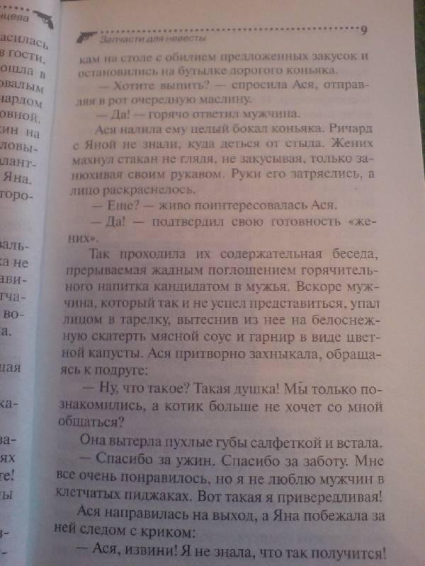 Иллюстрация 3 из 4 для Запчасти для невесты - Татьяна Луганцева | Лабиринт - книги. Источник: LEGALAIZ
