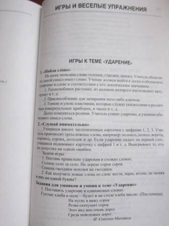 Иллюстрация 12 из 13 для Учим азбуку, играя: Занимательные игры, задания, загадки и стихи для обучения грамоте - Гайдина, Кочергина | Лабиринт - книги. Источник: YaUlka