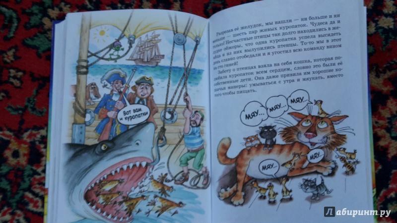 Иллюстрация 13 из 16 для Приключения Барона Мюнхаузена. Полная версия | Лабиринт - книги. Источник: Захарова Анна