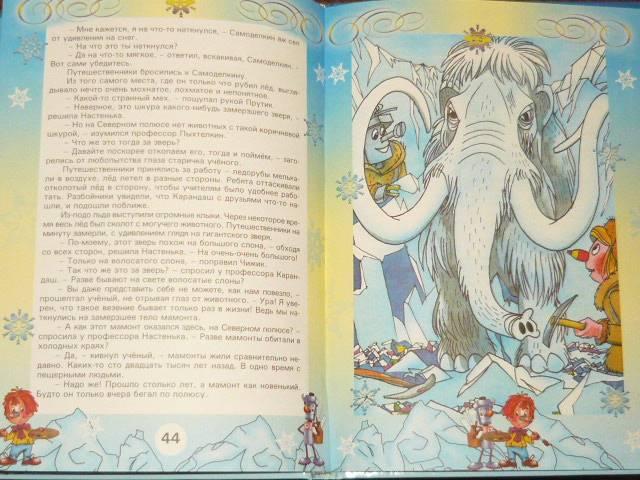 Иллюстрация 7 из 16 для Карандаш и Самоделкин на Северном полюсе - Валентин Постников | Лабиринт - книги. Источник: Ромашка:-)
