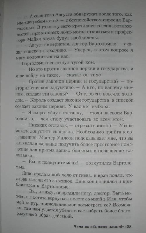Иллюстрация 4 из 8 для Чума на оба ваши дома - Сюзанна Грегори   Лабиринт - книги. Источник: Прохорова  Анна Александровна