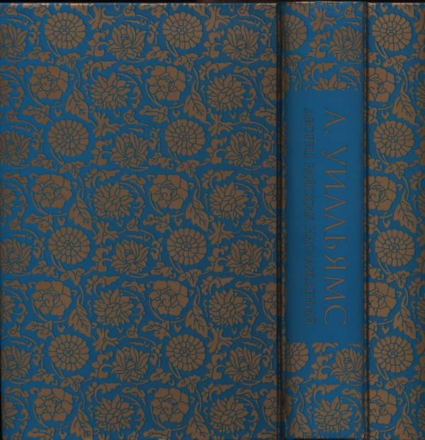 Иллюстрация 11 из 33 для Дворец райских наслаждений - Адам Уилльямс | Лабиринт - книги. Источник: * Ольга *