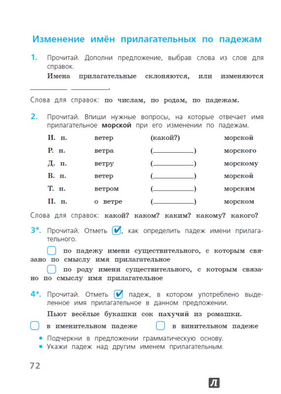 гдз по даргинскому языку 3 класс
