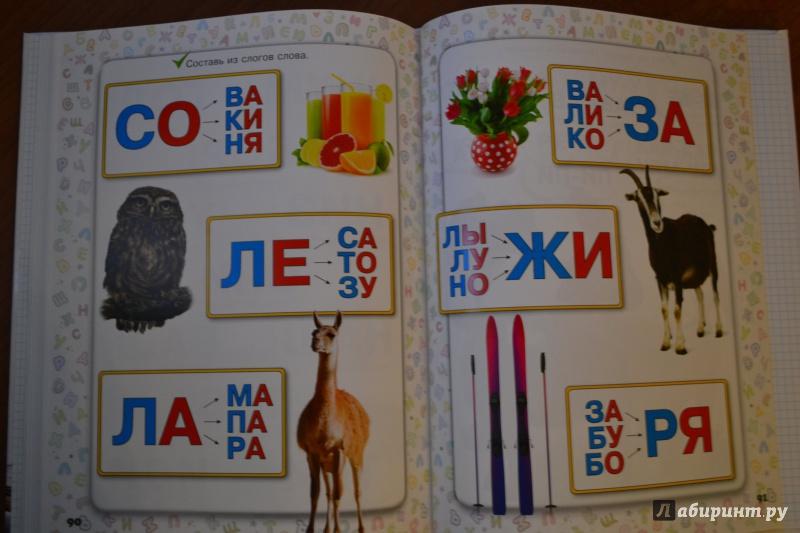 Иллюстрация 23 из 23 для Учимся читать. Для 3-5 лет - Гаврина, Топоркова, Щербинина, Кутявина | Лабиринт - книги. Источник: juli_pani
