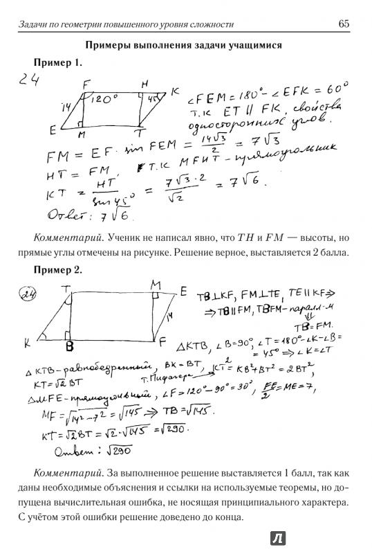 Геометрия задачи и решения 9 класс написать алгоритм для решения задачи