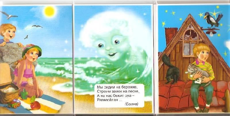 Иллюстрация 1 из 4 для Книжка-непромокашка: Что это? - Сергей Тетерин   Лабиринт - книги. Источник: пАдонак