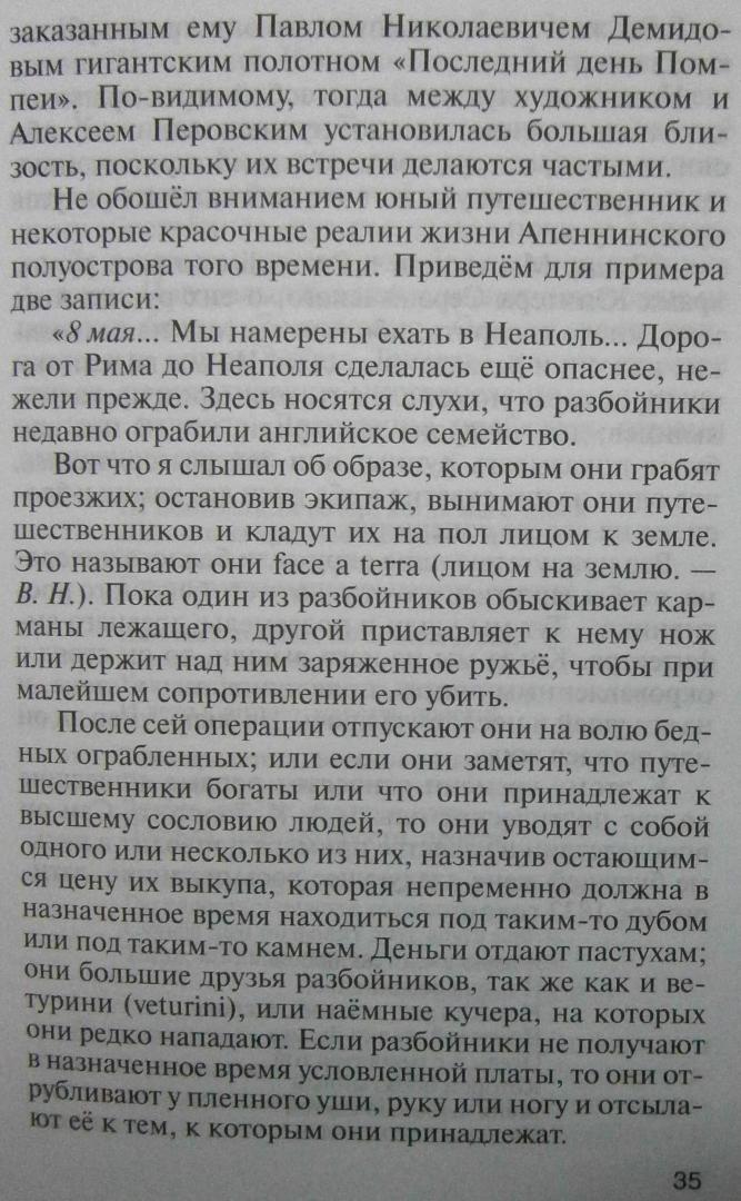 Иллюстрация 22 из 30 для Алексей Константинович Толстой - Владимир Новиков | Лабиринт - книги. Источник: Сурикатя