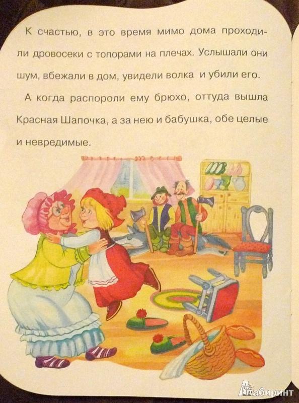 Иллюстрация 6 из 6 для Красная шапочка | Лабиринт - книги. Источник: З  Ксения