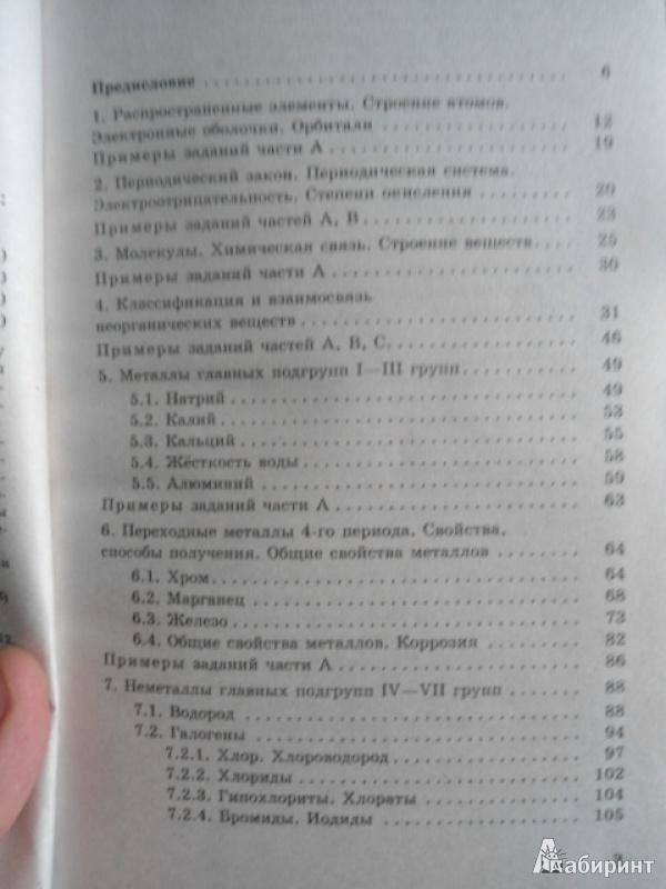 Иллюстрация 7 из 8 для Химия. Полный справочник для подготовки к ЕГЭ - Ростислав Лидин   Лабиринт - книги. Источник: Roman1996usman