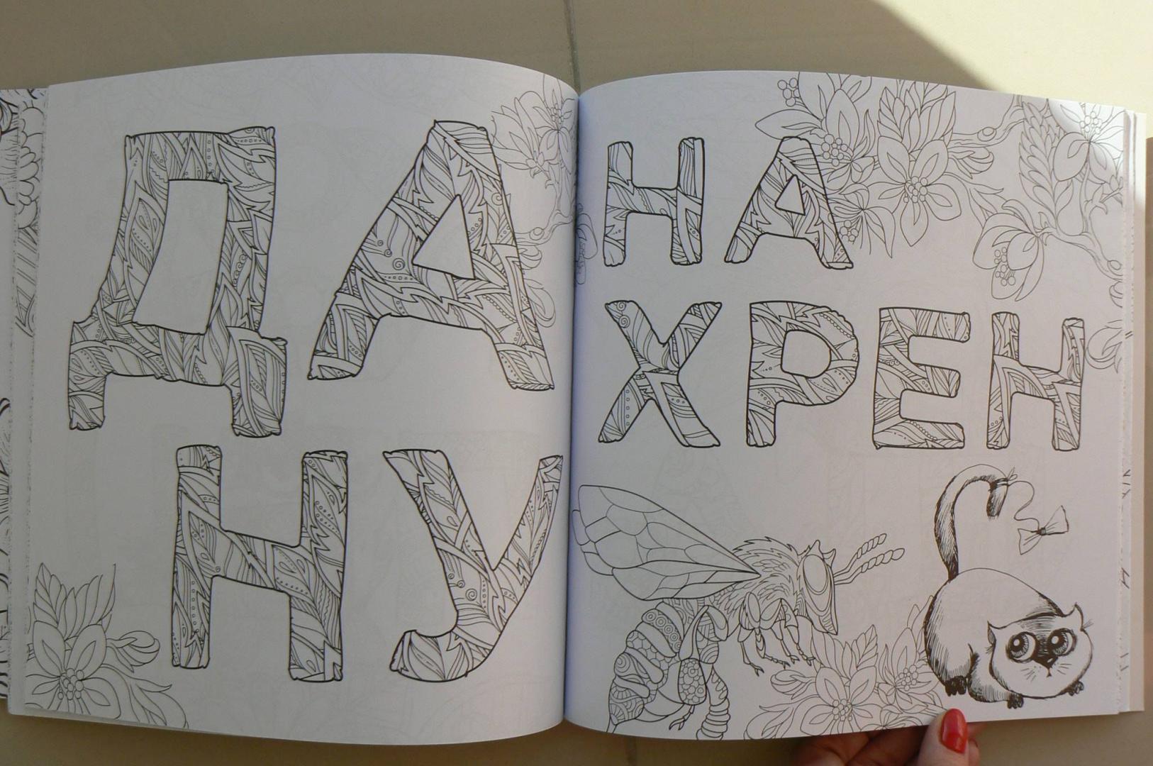 Иллюстрация 12 из 24 для Раскраска-антистресс для взрослых ...