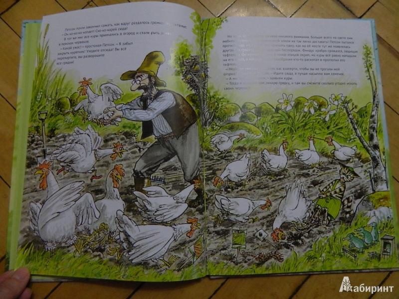 нурдквист переполох в огороде слушать онлайн