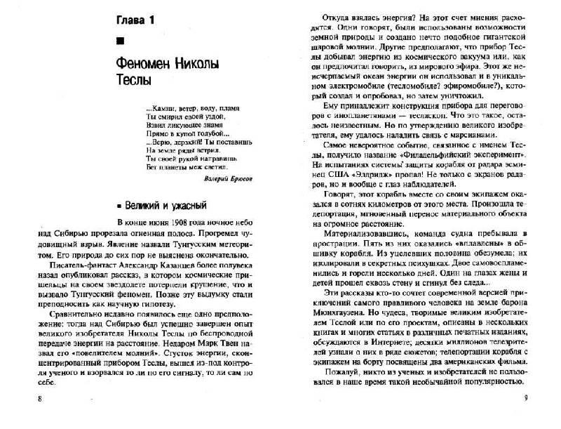 Иллюстрация 4 из 9 для От Николы Теслы до большого взрыва. Научные мифы - Рудольф Баландин | Лабиринт - книги. Источник: Юта