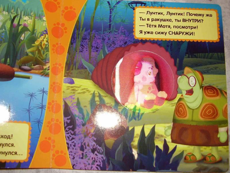 Иллюстрация 1 из 9 для Учимся с Лунтиком. Большая книжка с голографическими картинкам | Лабиринт - книги. Источник: ИринаС