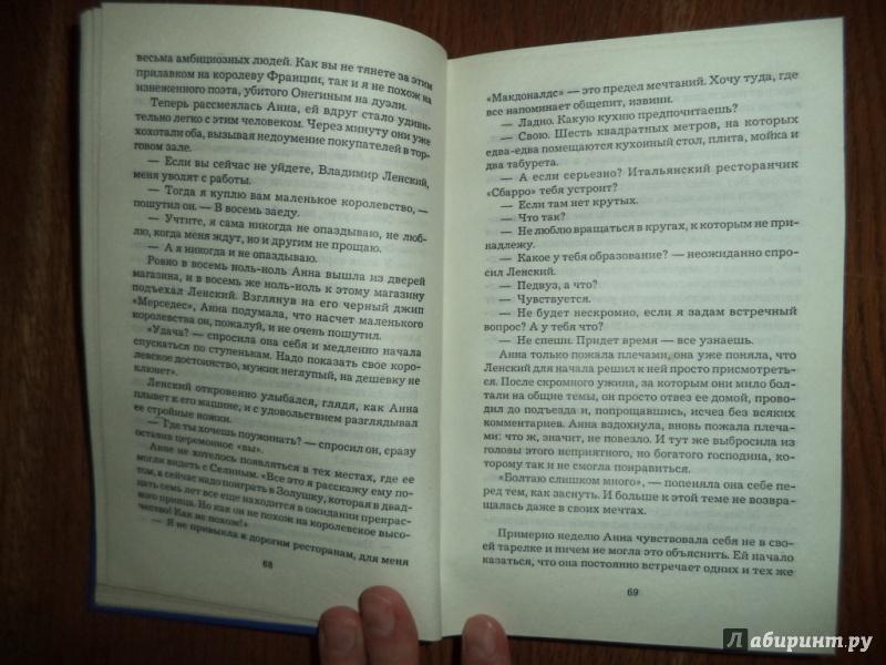 Иллюстрация 18 из 18 для Комната с видом на огни - Наталья Андреева | Лабиринт - книги. Источник: Kirill  Badulin