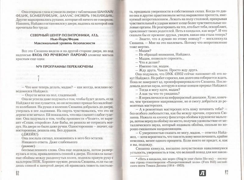 Иллюстрация 8 из 43 для Темная Башня - Стивен Кинг | Лабиринт - книги. Источник: Накаджима