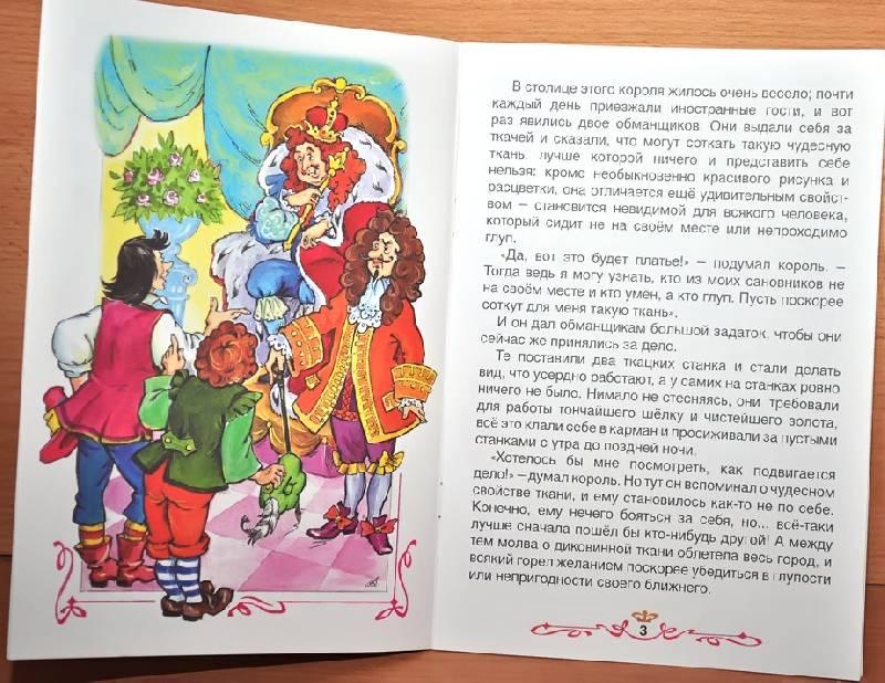 Иллюстрация 8 из 8 для Новое платье короля - Ханс Андерсен | Лабиринт - книги. Источник: Солненые зайцы