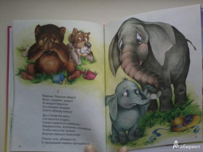 Иллюстрация 12 из 26 для Мойдодыр - Корней Чуковский | Лабиринт - книги. Источник: Данилка