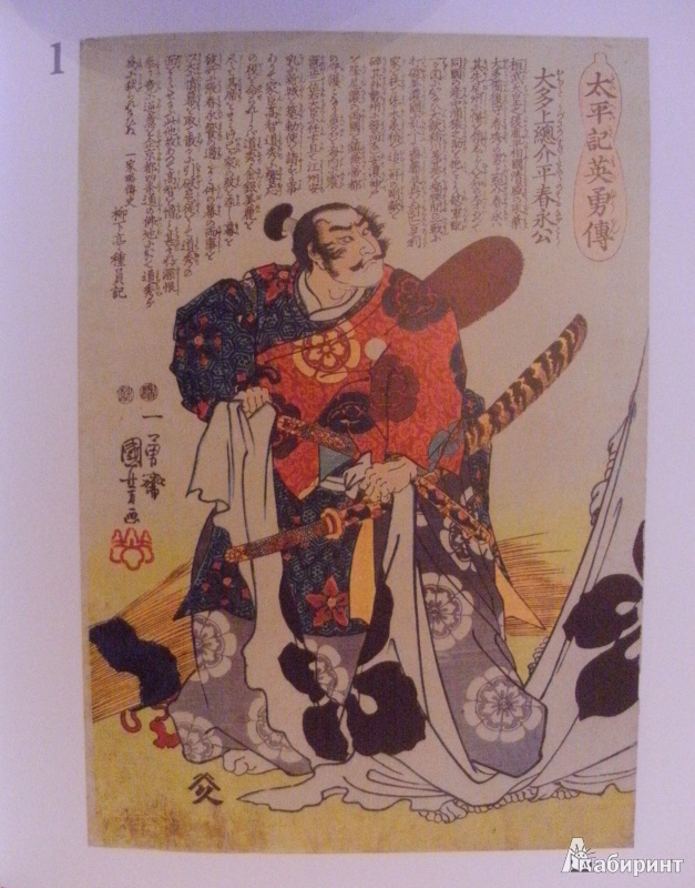 Иллюстрация 8 из 14 для Предания о доблестных самураях, или Повесть о великом умиротворении в гравюрах Итиюсая Куниёси | Лабиринт - книги. Источник: Комаров Владимир