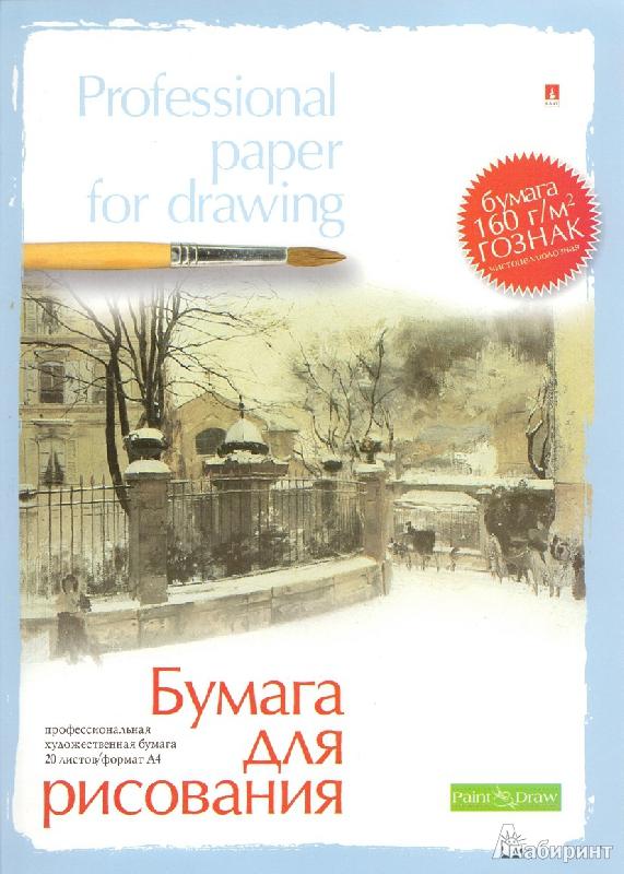 Иллюстрация 1 из 4 для Бумага для акварели 20 листов А4 (МБА 4-20) | Лабиринт - канцтовы. Источник: Плахина  Ирина