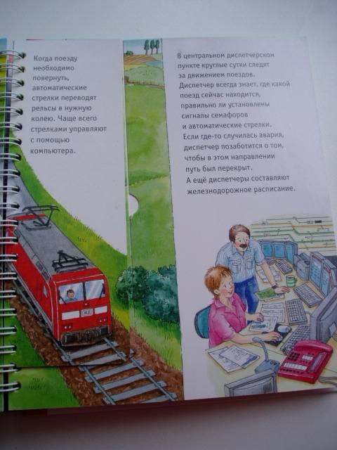 Иллюстрация 9 из 17 для Железная дорога - Андреа Эрне   Лабиринт - книги. Источник: Стич