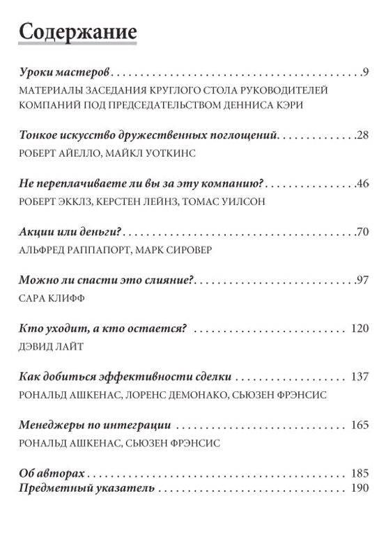 Иллюстрация 1 из 3 для Слияния и поглощения: Сборник   Лабиринт - книги. Источник: vybegasha