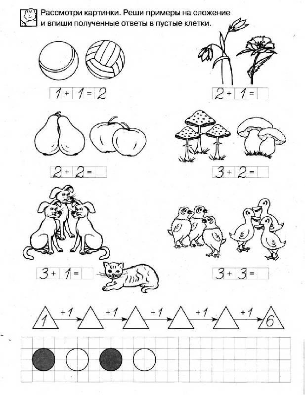 учимся решать примеры картинки этих элементов