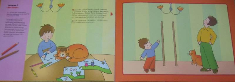 Иллюстрация 4 из 9 для Рисуем карандашами: Художественный альбом для занятий с детьми 1-3 лет. - Елена Янушко | Лабиринт - книги. Источник: Е.  Анна В.