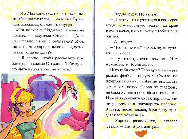 Иллюстрация 1 из 19 для WiNX club. Рождение любви. Подиум для Стеллы | Лабиринт - книги. Источник: Драняева  Елена