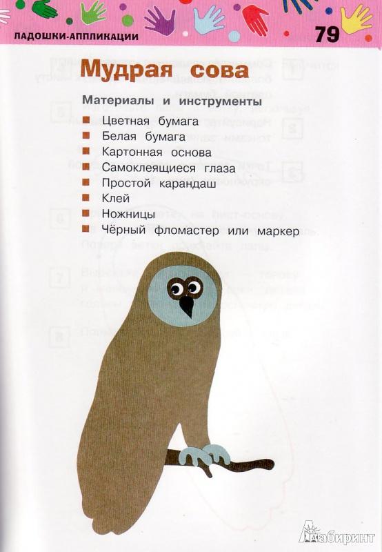 Иллюстрация 7 из 25 для Разноцветные ладошки - Екатерина Немешаева   Лабиринт - книги. Источник: kraska