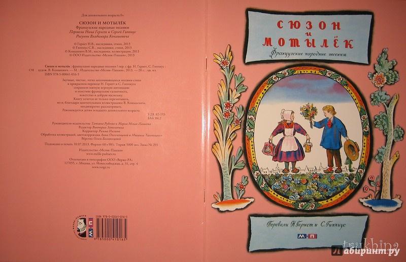 Иллюстрация 30 из 44 для Сюзон и мотылек. Французские народные песенки | Лабиринт - книги. Источник: Трухина Ирина