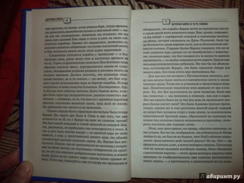 Иллюстрация 5 из 10 для История мира в 10 1/2 главах - Джулиан Барнс | Лабиринт - книги. Источник: Kirill  Badulin